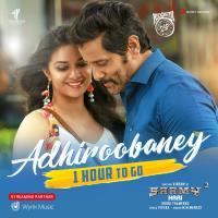 Adhiroobaney